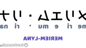 Prénom  Lyna origine - signification - étymologie